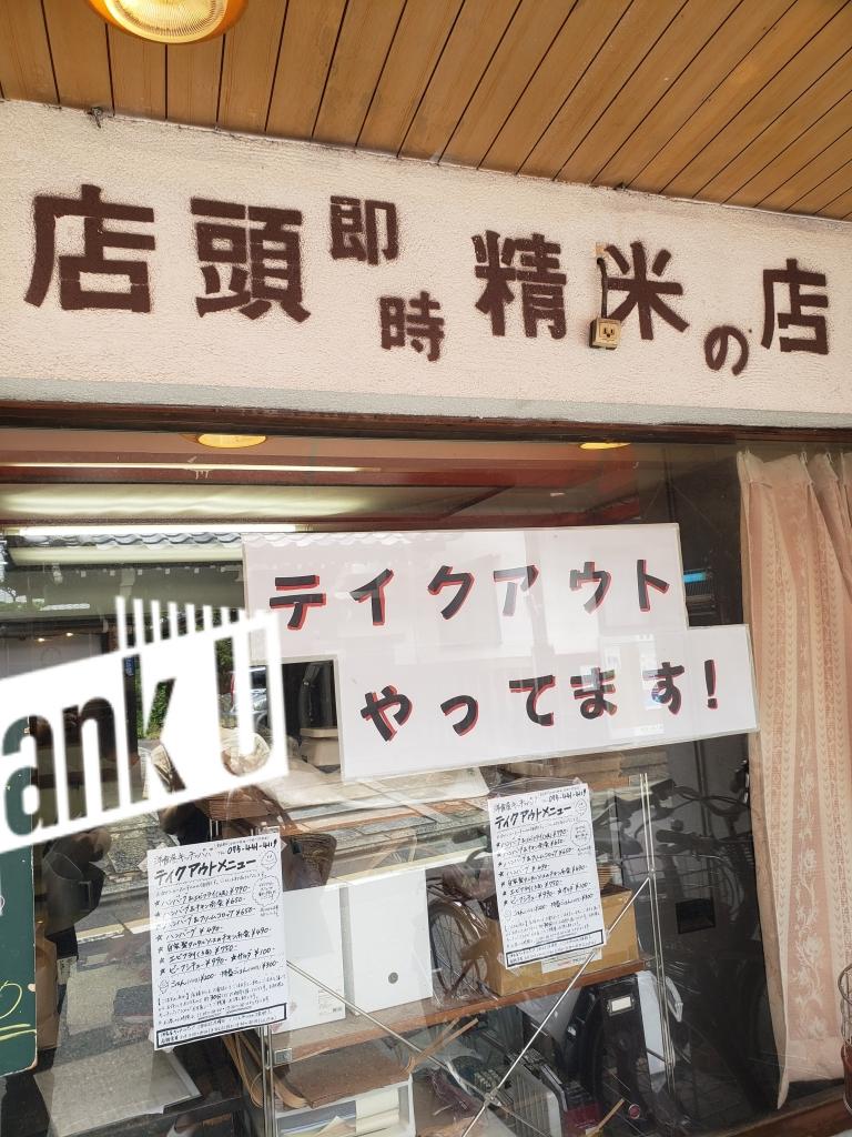 京都グルメレポート461「キッチンパパ」ハンバーグ&ミスジステーキ スペシャルランチ