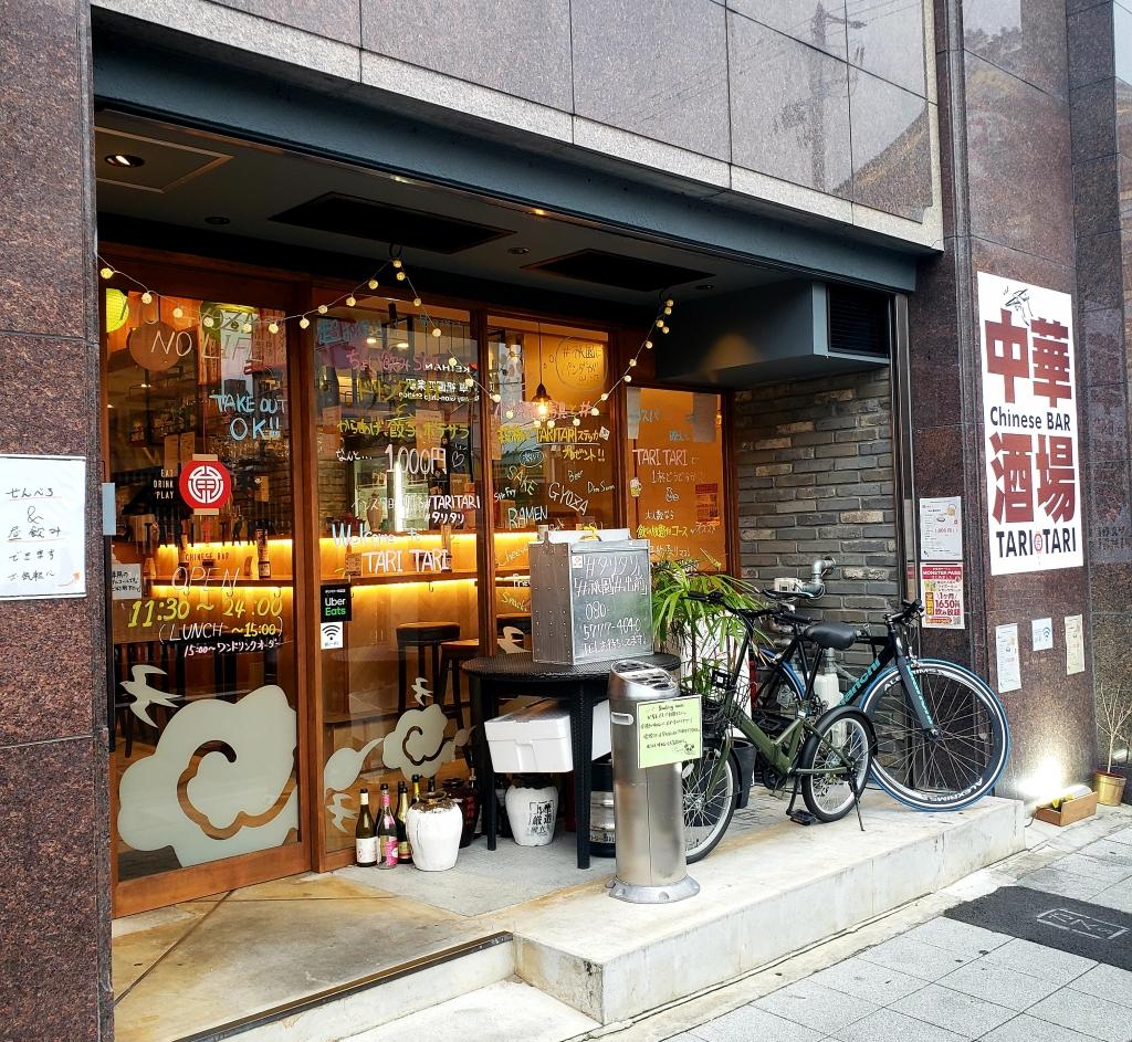 京都グルメレポート460「チャイニーズバル TARITARI」ちょい飲みセットなど