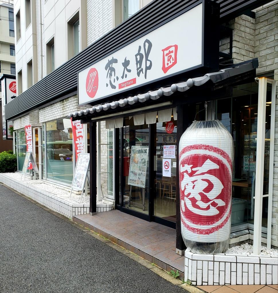 京都グルメレポート464「葱太郎京都第一ホテル店」豚しゃぶラーメン唐揚げセット