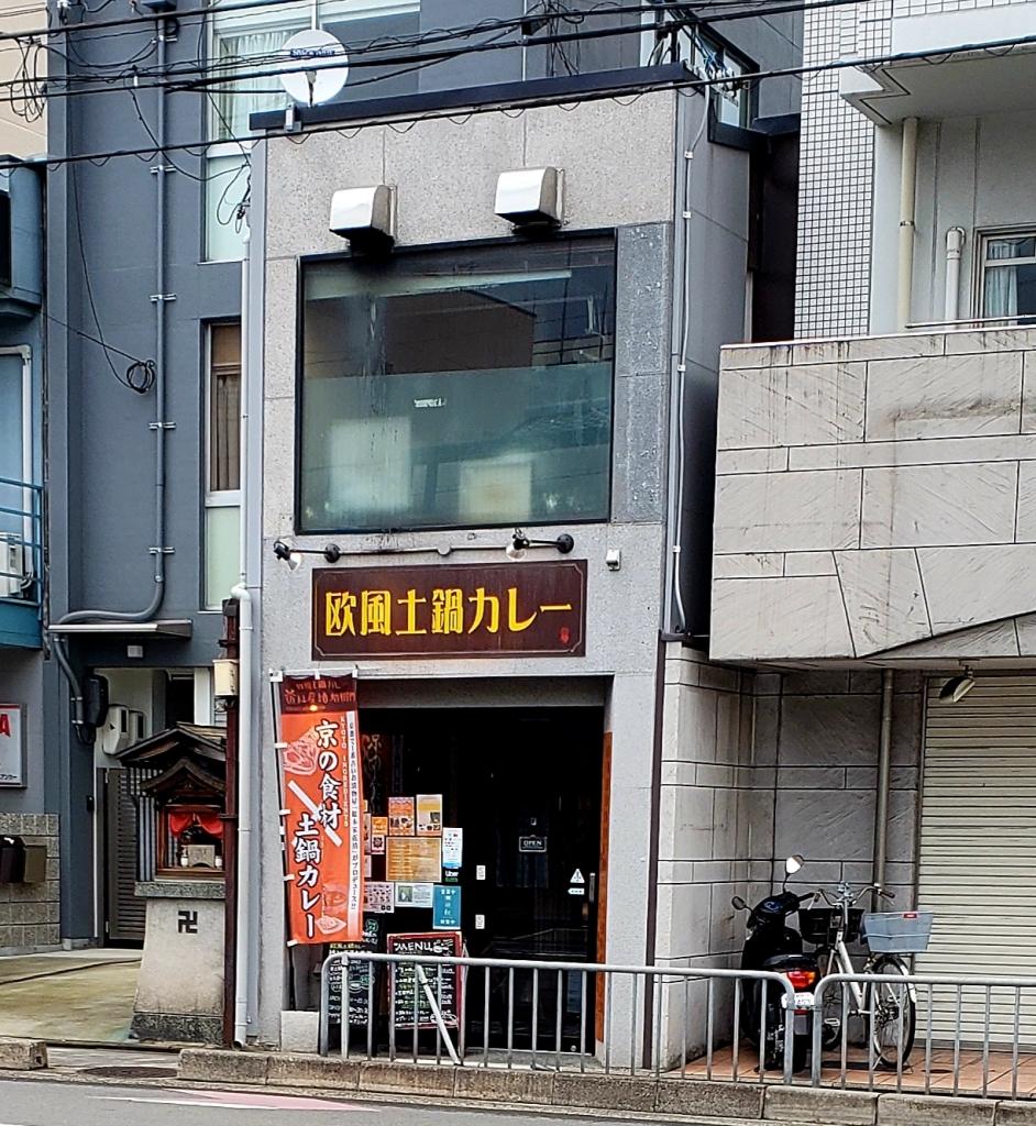 京都グルメレポート463「欧風土鍋カレー 近江屋正右衛門」自家製欧風とろとろ牛バラカレー