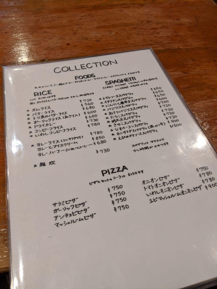 カフェコレクション ★★★☆☆【京都】