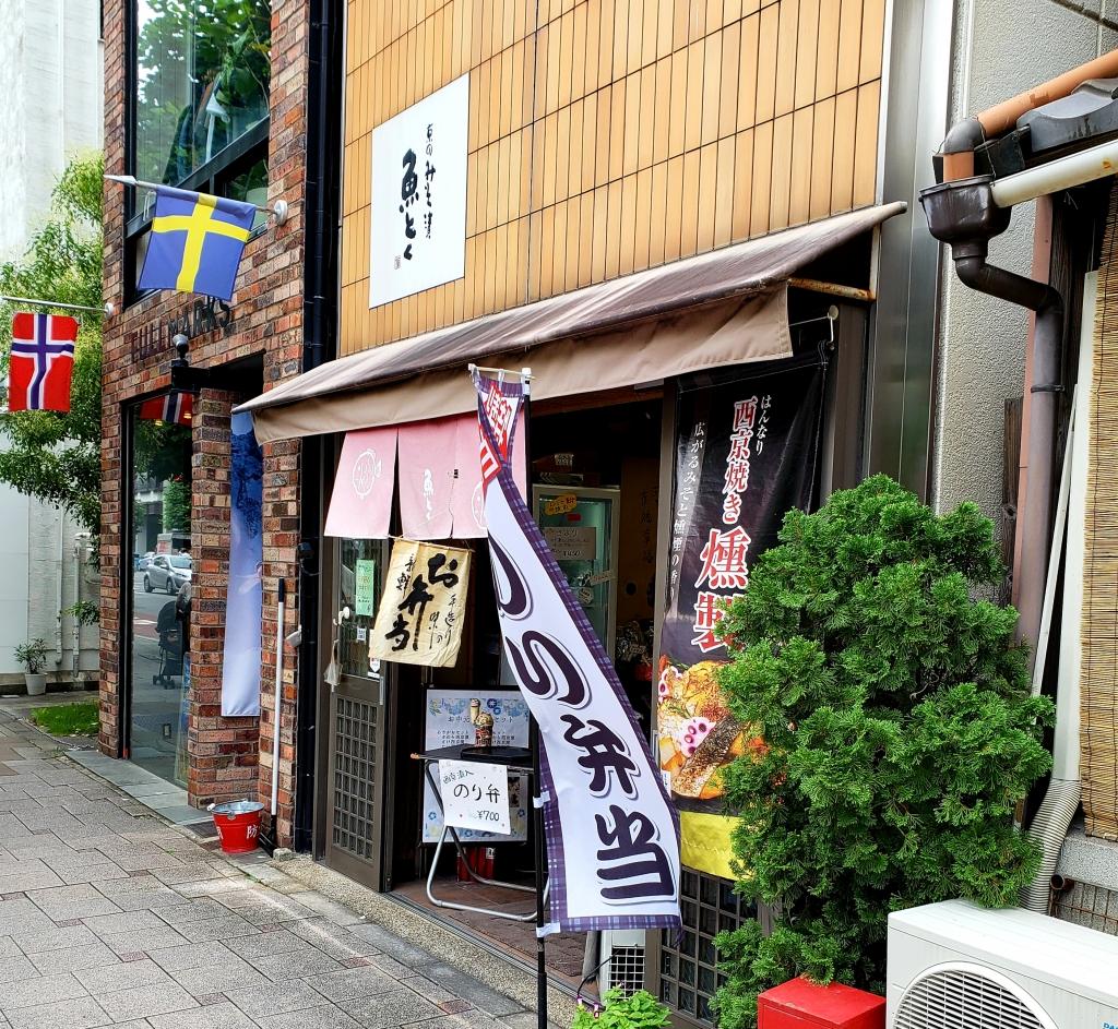 京都グルメレポート465「魚とく」魚屋さんが作るのりお弁当