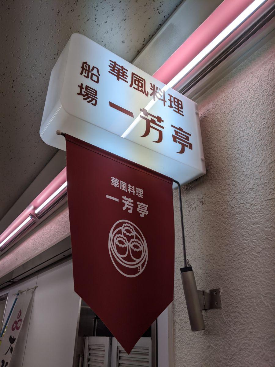 華風料理 一芳亭 船場店 ★★★★☆【大阪】