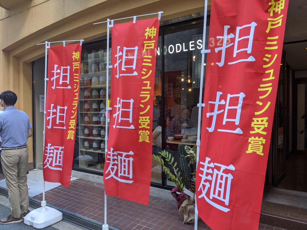 ENISHI NOODLES 328 ★★★★☆【大阪】