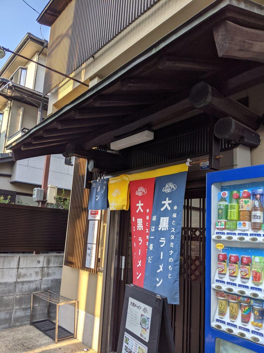大黒ラーメン ★★★☆☆【京都】