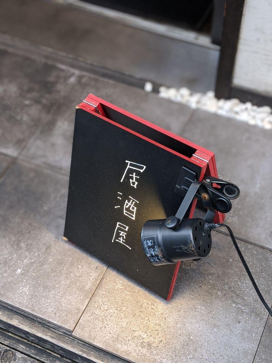 イザカヤキツネ ★★★★☆【大阪】