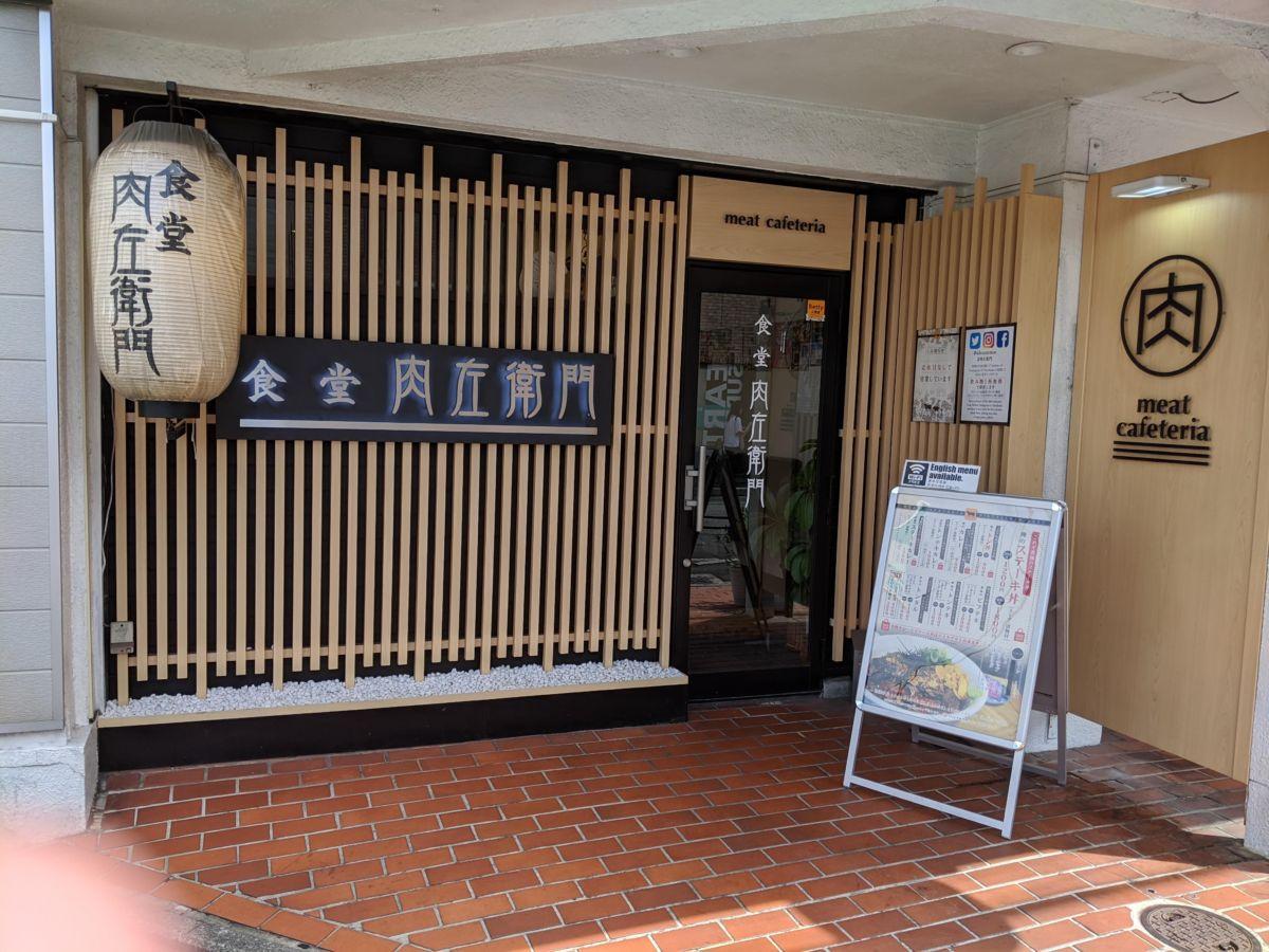 食堂 肉座衛門 ★★★★☆【京都】