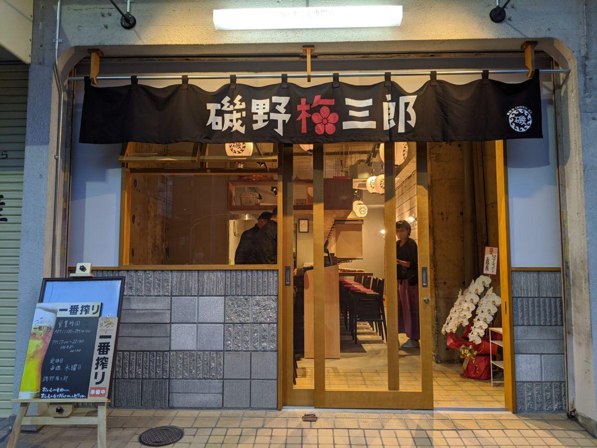 鮨・串てん専門店 磯野梅三郎 ★★★★☆【京都】