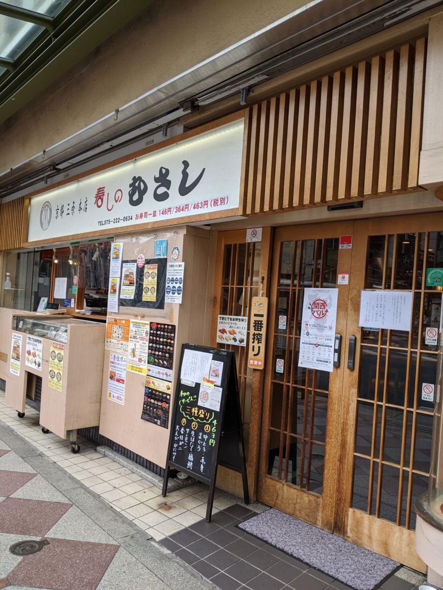 寿司のむさし 三条本店 ★★★★☆【京都】