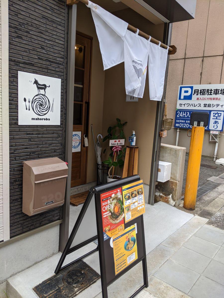 まぜ麺まほろば ★★★☆☆【大阪】