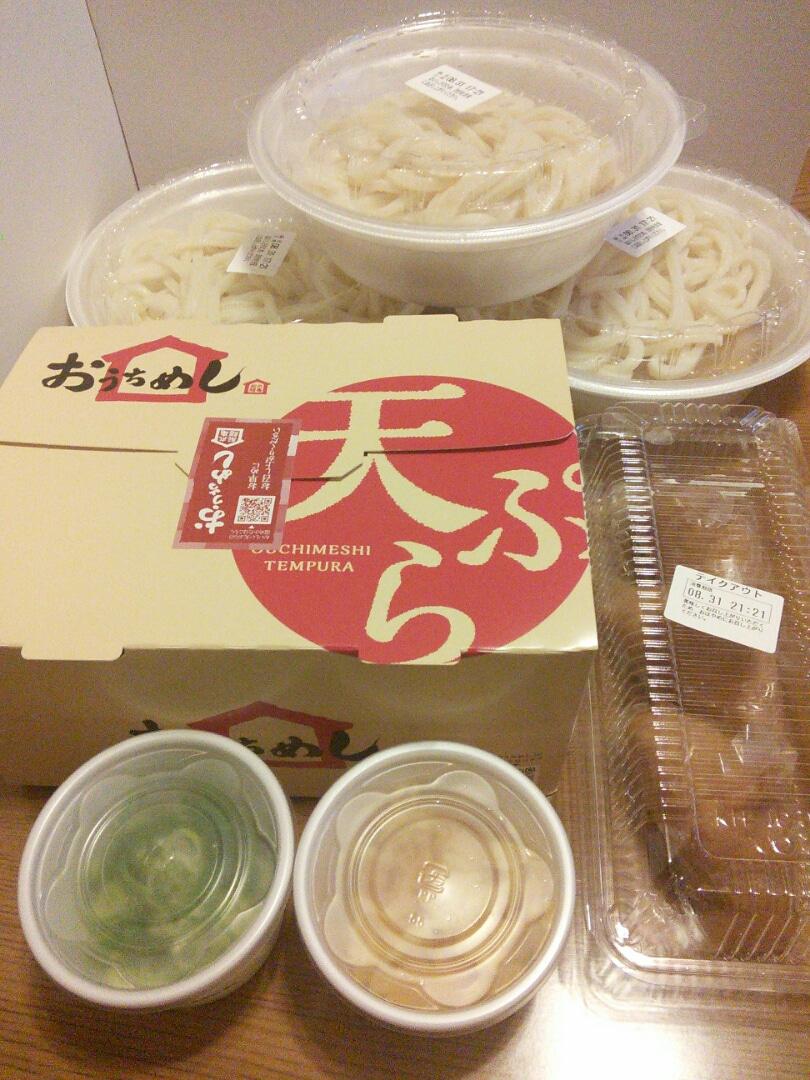 北大路 丸亀製麺のテイクアウト