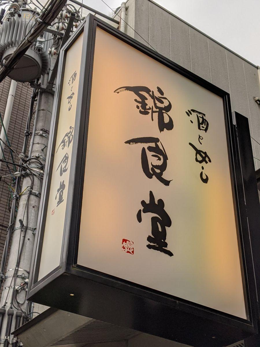 酒とめし錦食堂 ★★★★☆【京都】