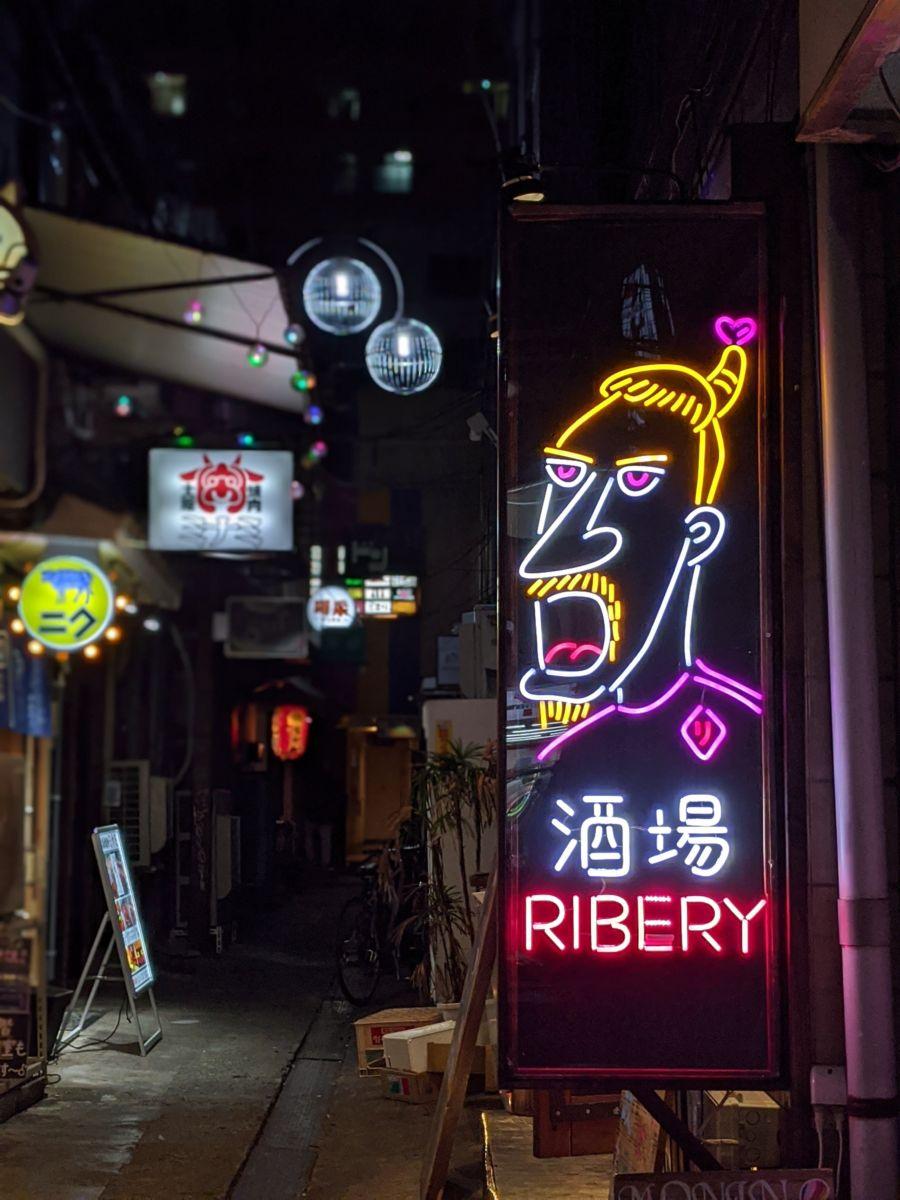 酒場リベリー〜episode2〜★★★☆☆【大阪】