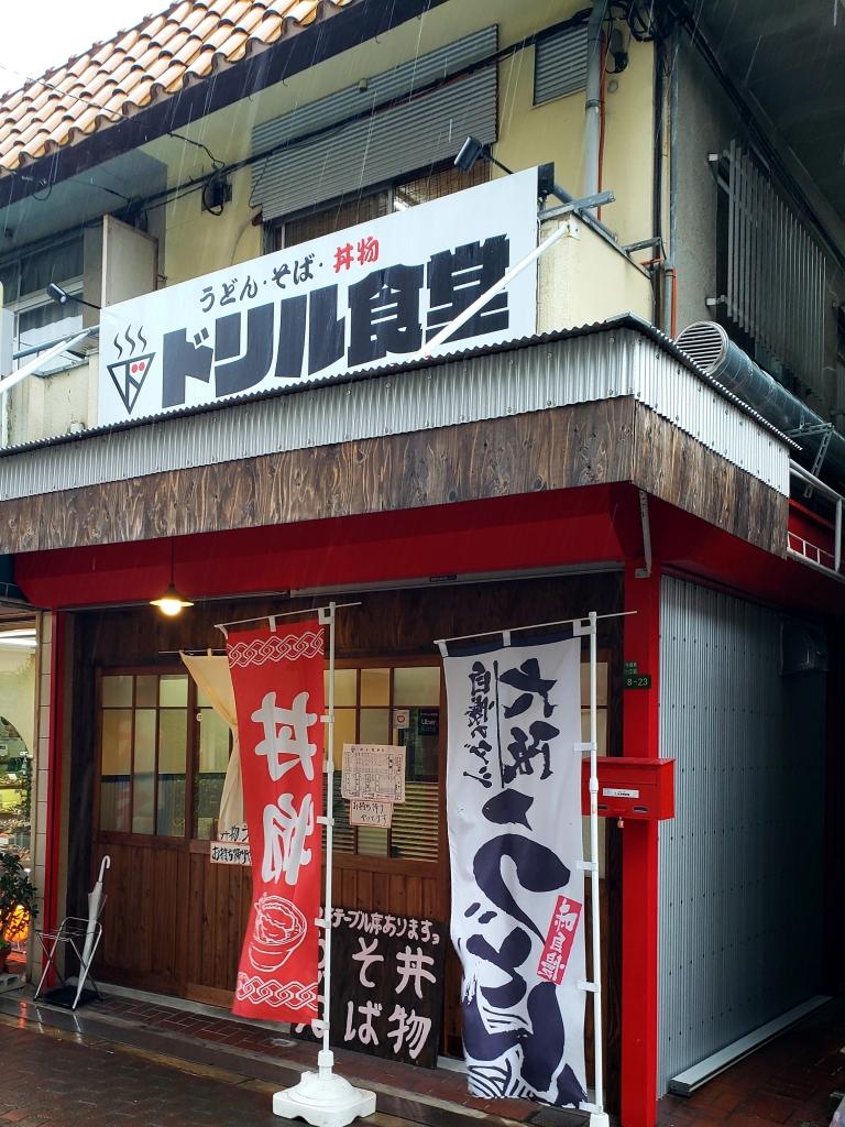 京都グルメレポート番外編※番号は後程「ドリル食堂」だし巻うどん