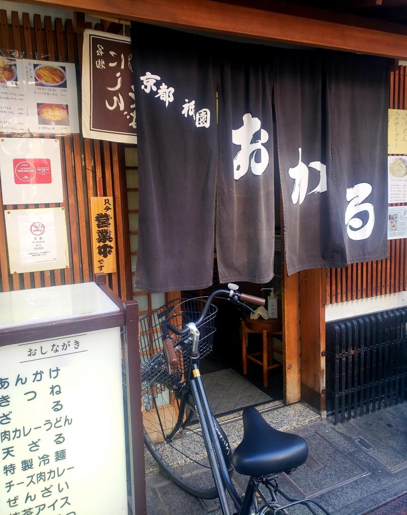 京都グルメレポート457「おかる」チーズ天カレーうどん