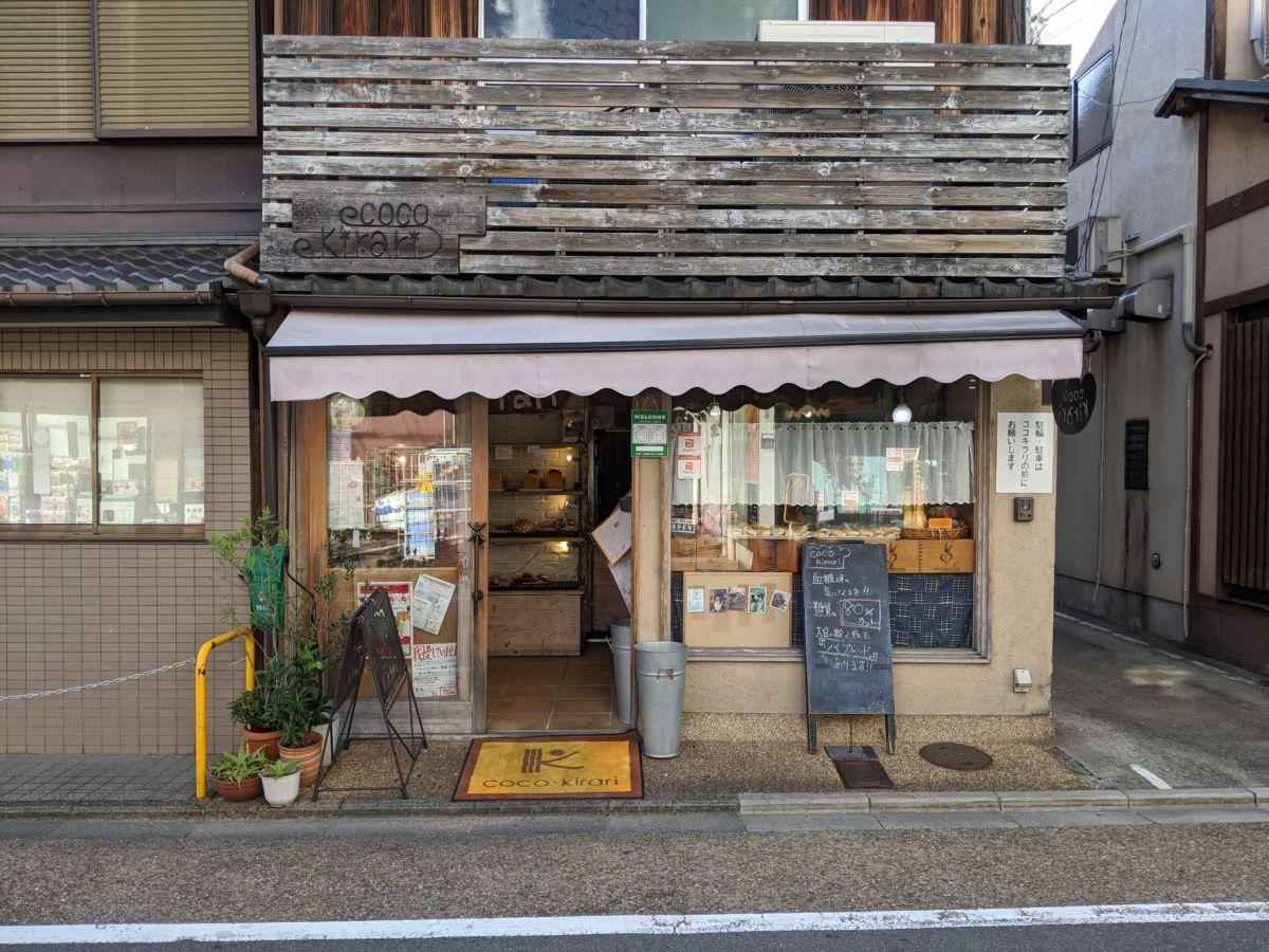 ココ·キラリ★★★☆☆【京都】