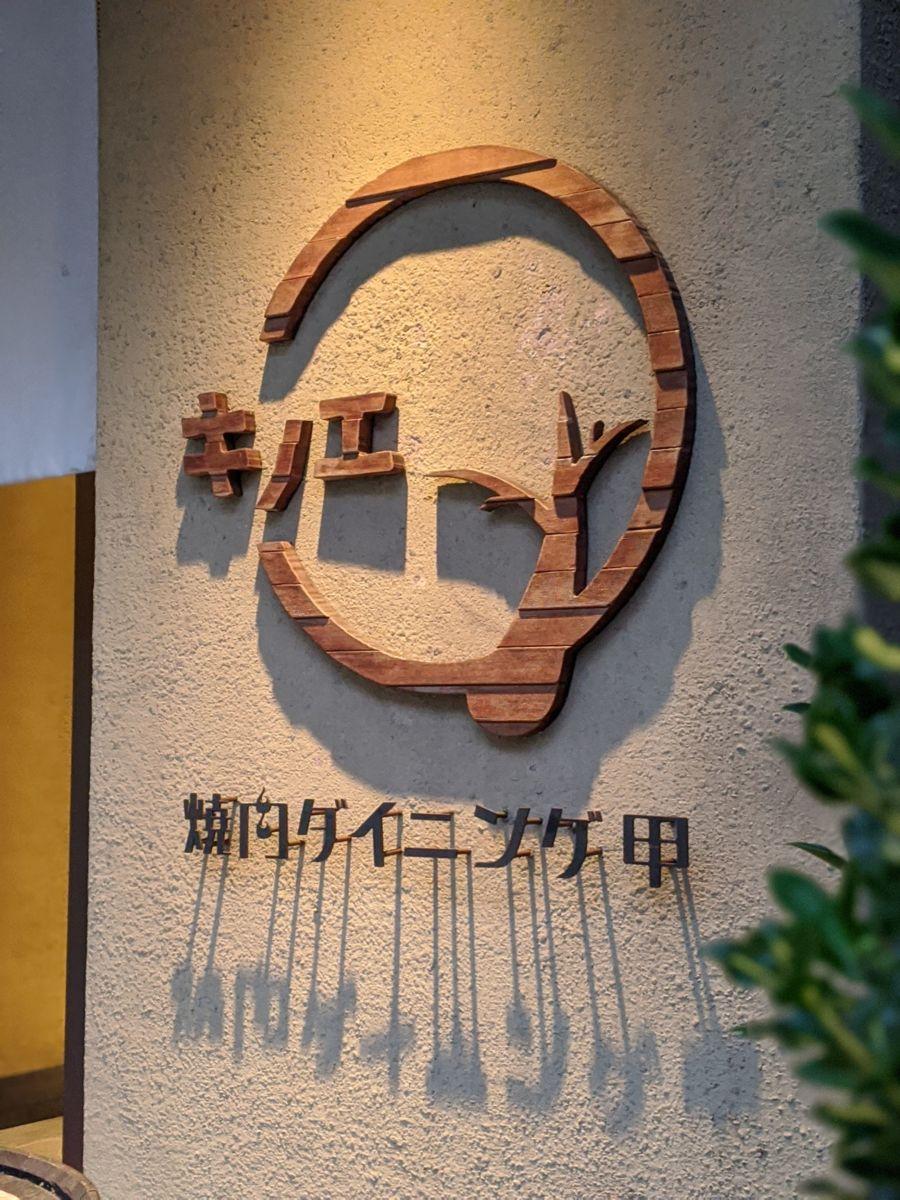 焼肉ダイニング甲 本店 ★★★★★【京都】