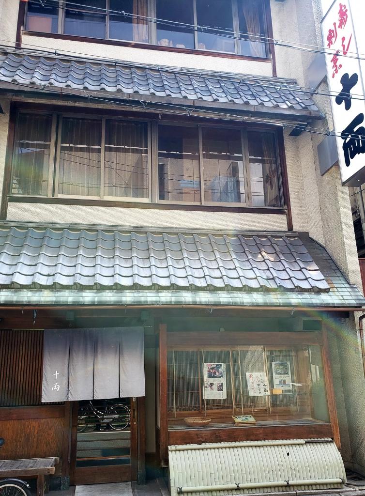 京都グルメレポート461「寿司割烹 十両」ブリ造り定食