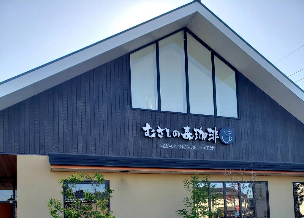 京都グルメレポート462「むさしの森珈琲 松井山手店」モーニング色々