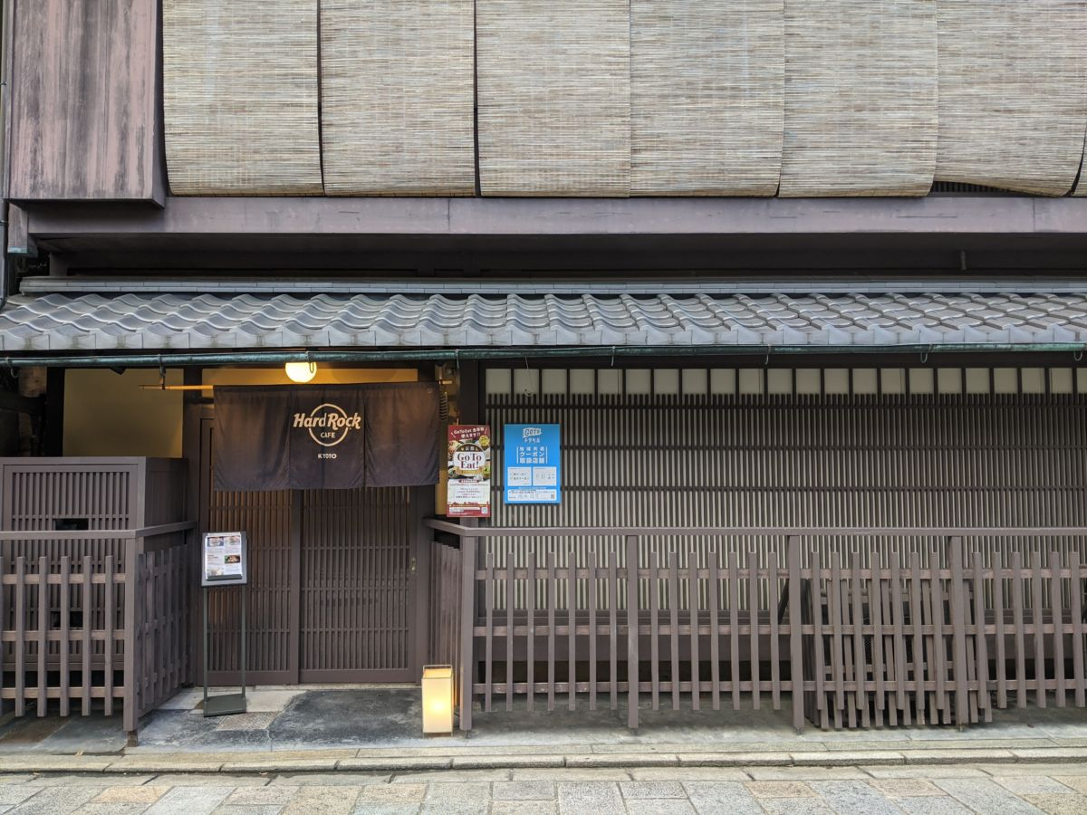 ハードロックカフェ京都 ★★★★☆【京都】