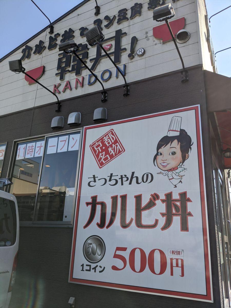 カルビ丼とスン豆腐専門店 韓丼 ★★★☆☆【京都】