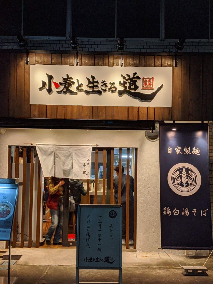 小麦と生きる道 ★★★★☆【大阪】