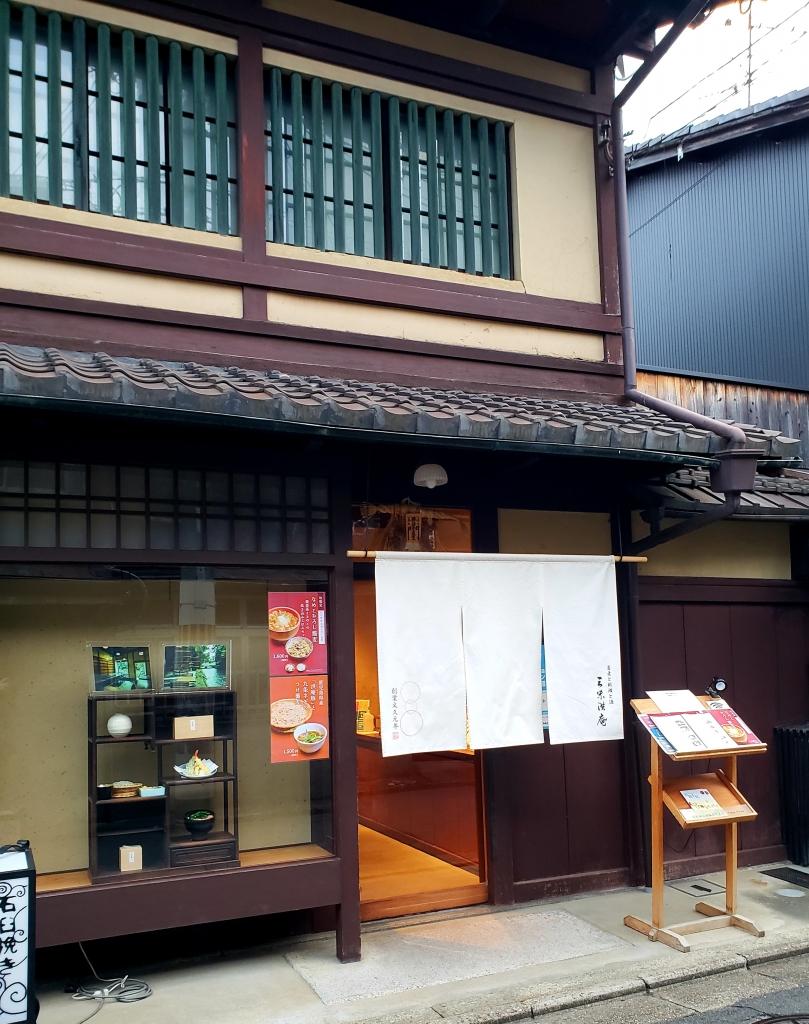 京都グルメレポート463「三味洪庵」なめこおろしそば 鴨汁つけそば