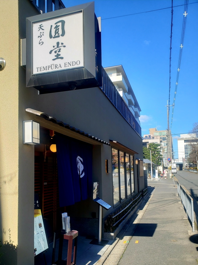 京都グルメレポート469「天ぷら圓堂 岡ざき邸」