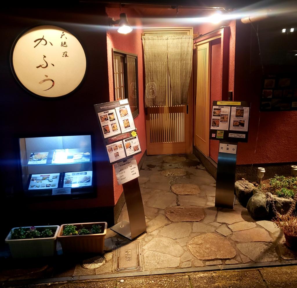 京都グルメレポート473「かふう」冬の天ぷら膳