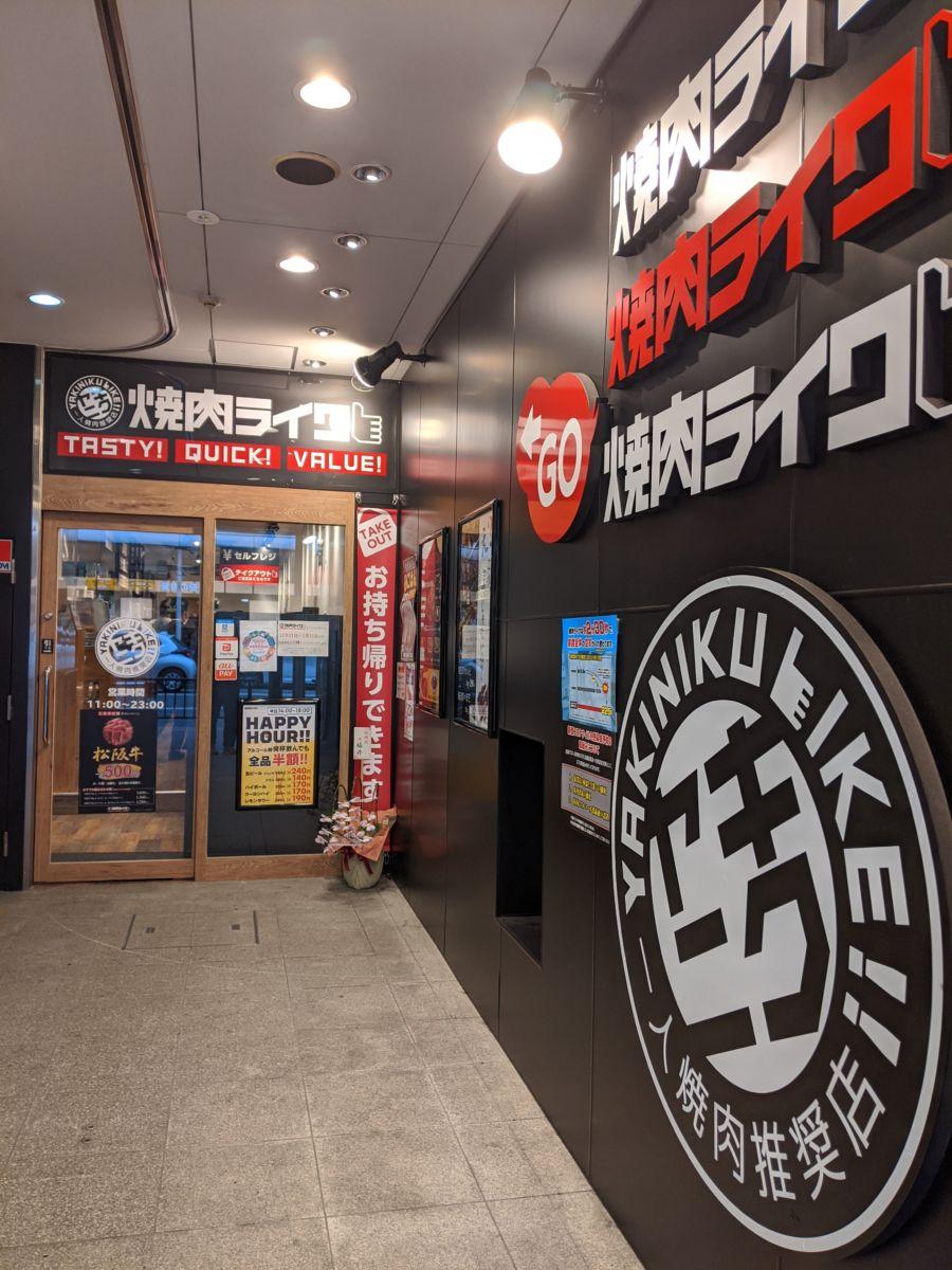 焼肉ライク 河原町店 ★★★☆☆【京都】