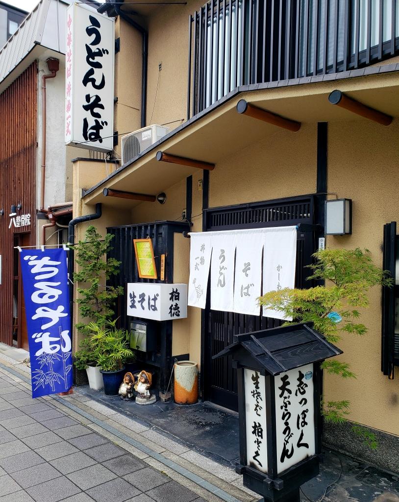 京都グルメレポート479「柏徳」天ぷらそばと肉丼