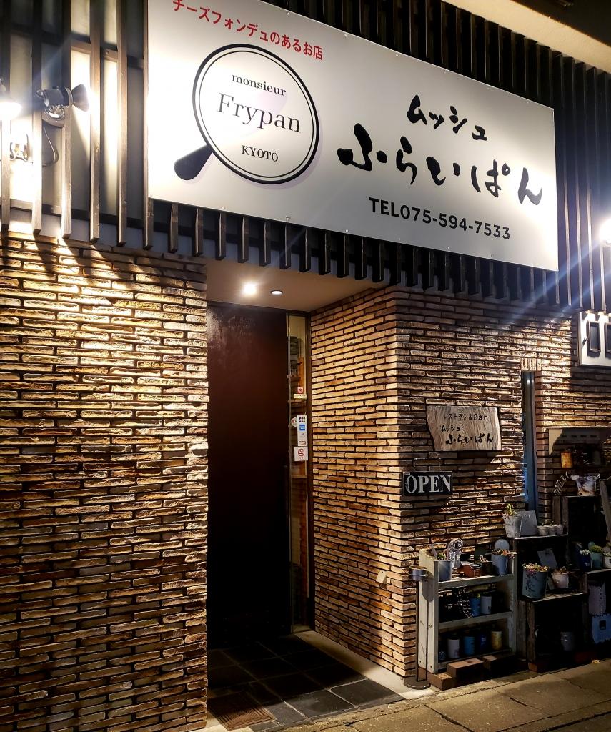 京都グルメレポート482「ムッシュふらいぱん」アラカルト色々