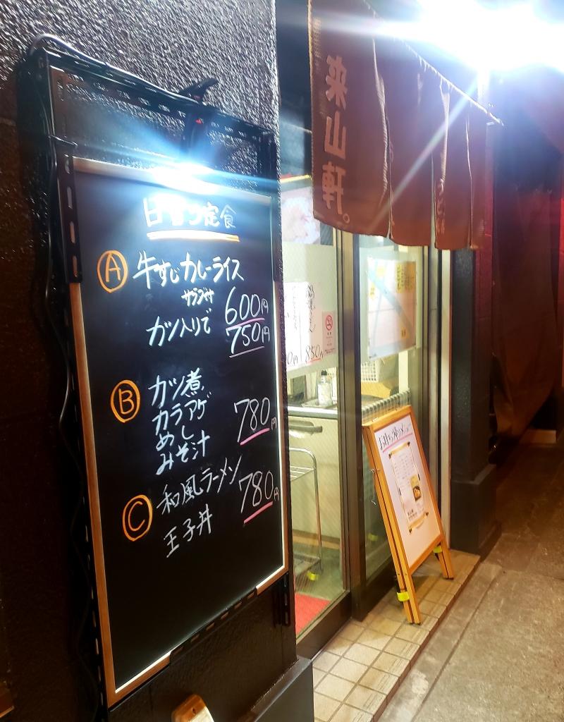 京都グルメレポート474「来山軒」牛すじ入りカツカレーライス