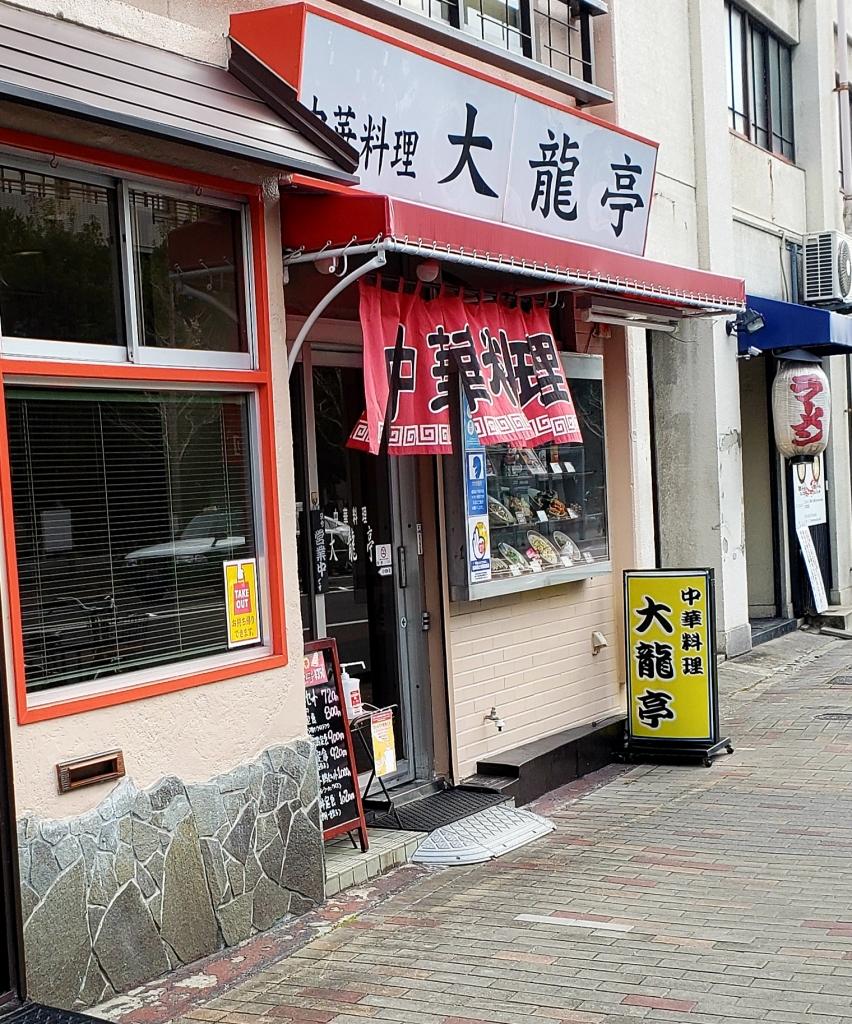 京都グルメレポート475「大龍亭」炒飯定食