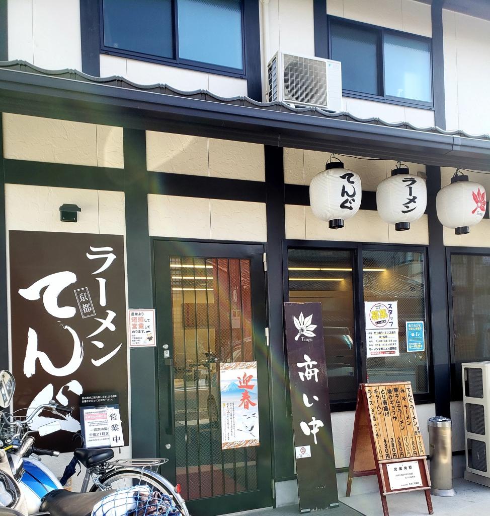 京都グルメレポート476「てんぐラーメン」