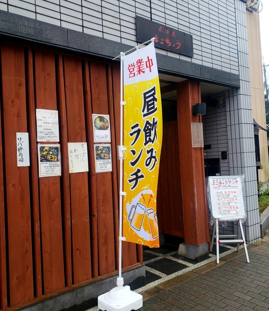 京都グルメレポート483「よこちょう」天ぷら定食
