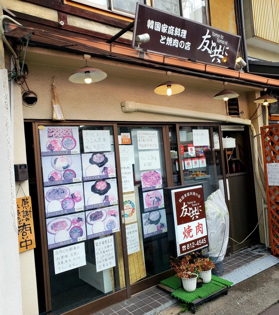 京都グルメレポート485「友と共に」味噌チゲ定食 ヤンニョンチキン