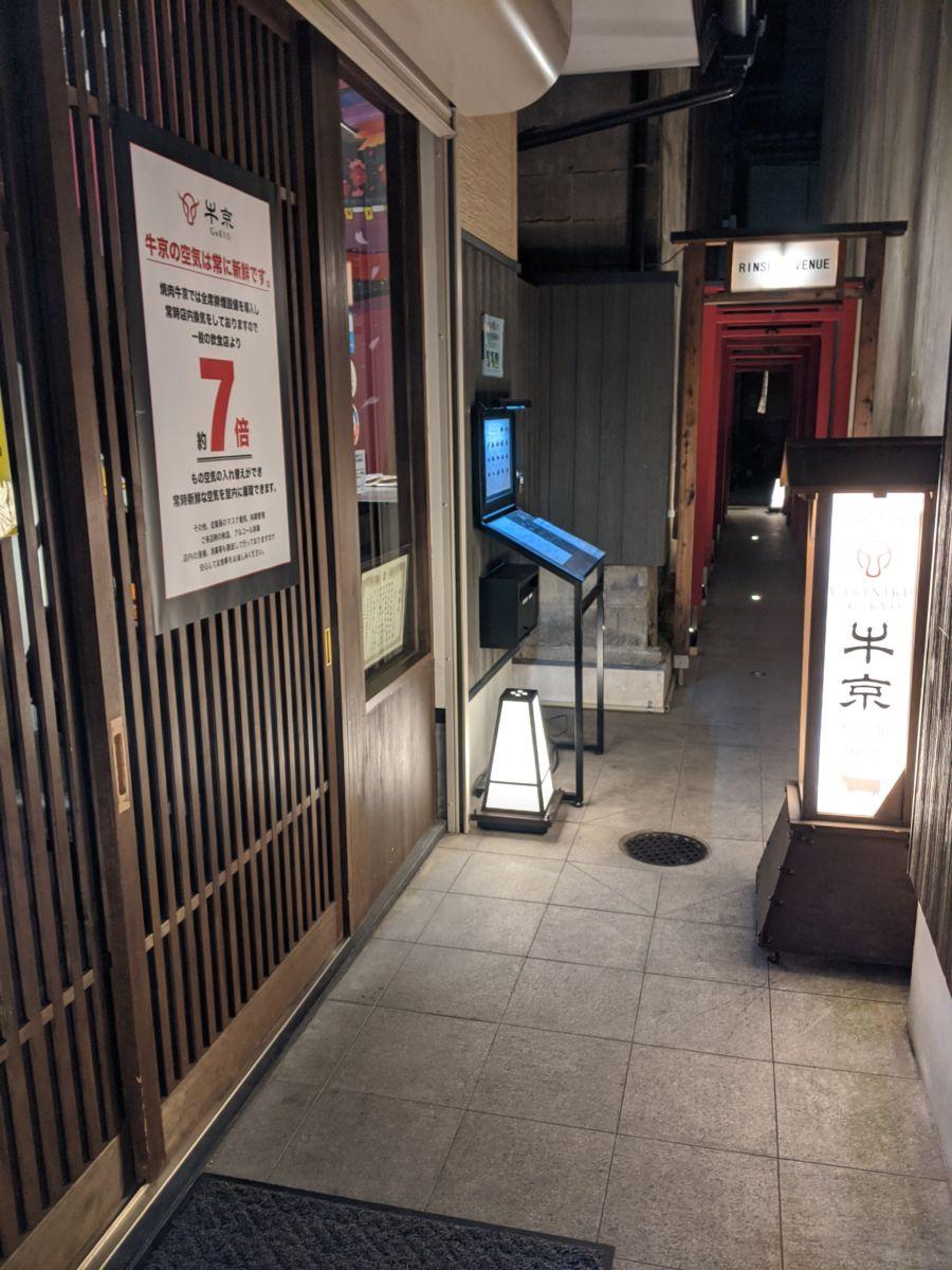 焼肉割烹 牛京 先斗町 別邸(前編) ★★★★★【京都】