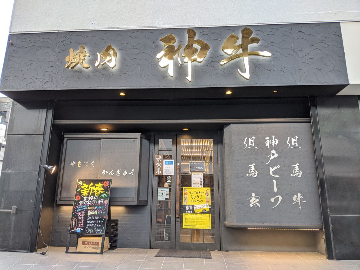 焼肉 神牛 ★★★★★【兵庫】