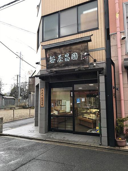 """仁和寺や龍安寺へ行ったら寄りたい和菓子店 """"笹屋昌園"""""""
