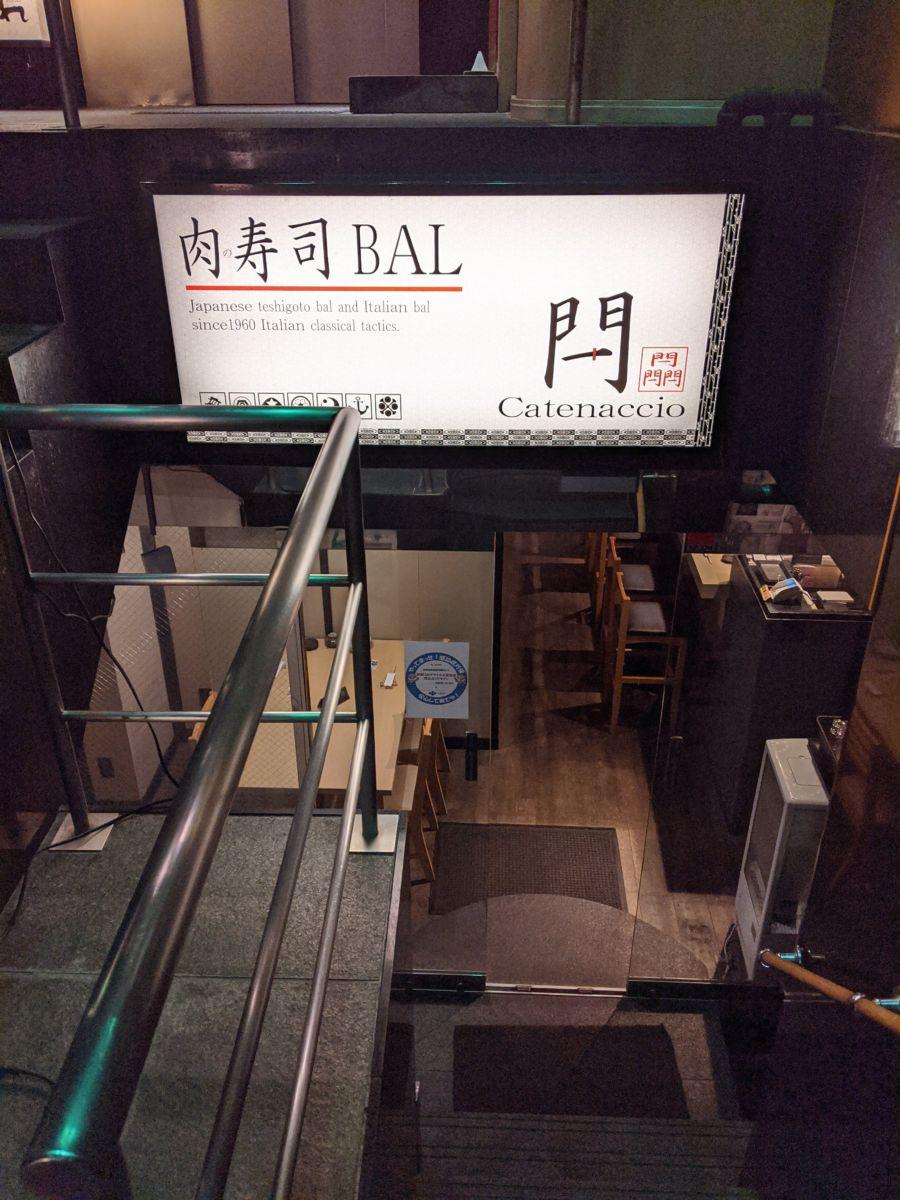 肉寿司イタリアンバル閂 ★★★☆☆【大阪】