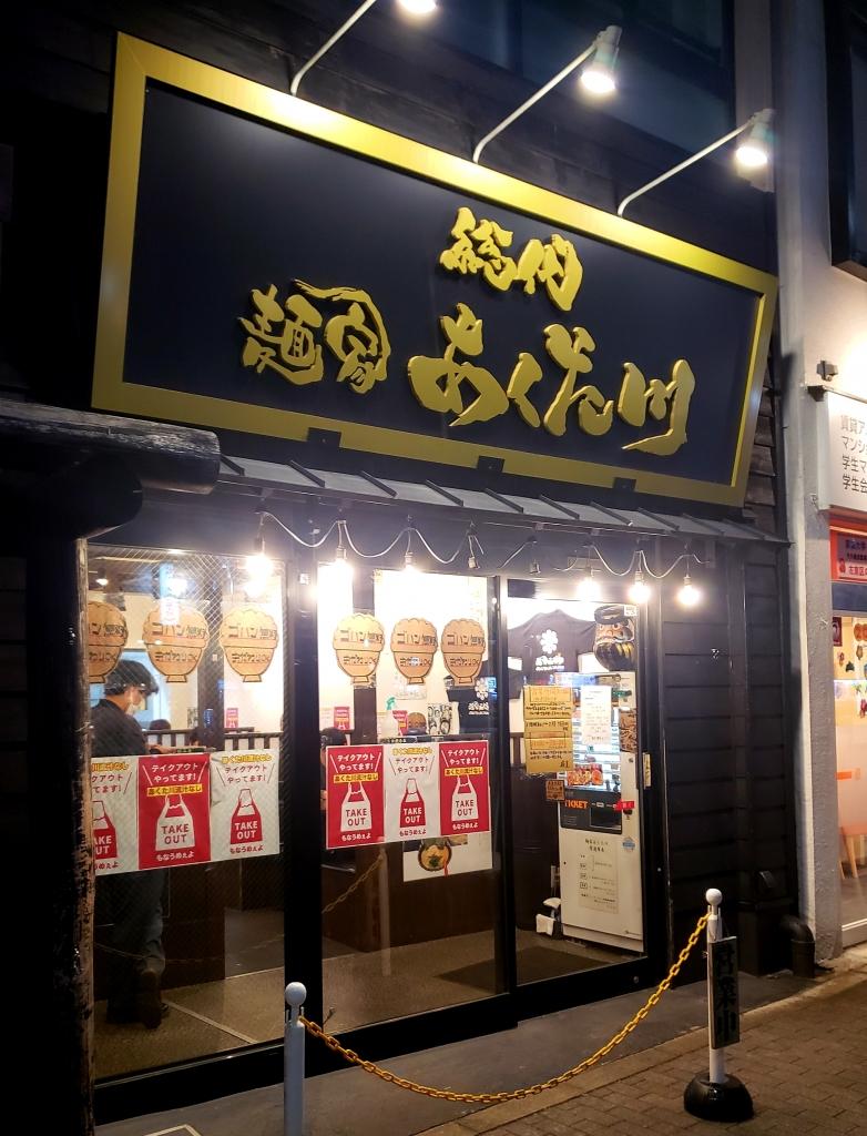 京都グルメレポート486「麺家あくたがわ」チャーシュー麺 無料のゴハン