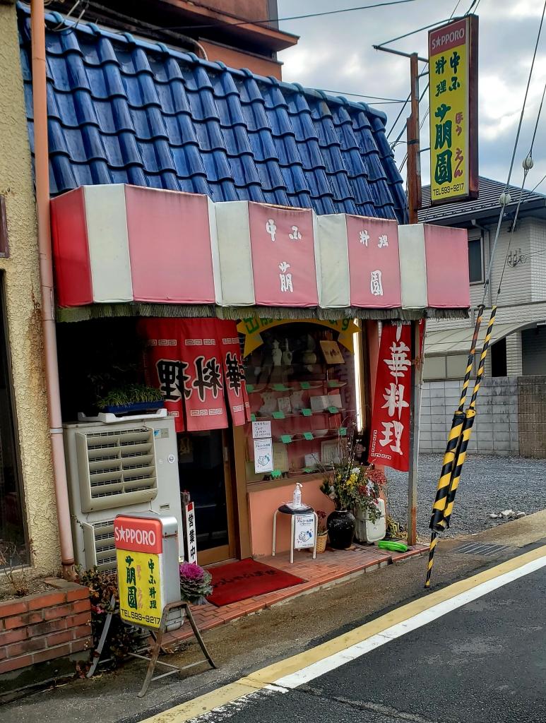 京都グルメレポート487「崩圓」麻婆豆腐とライス