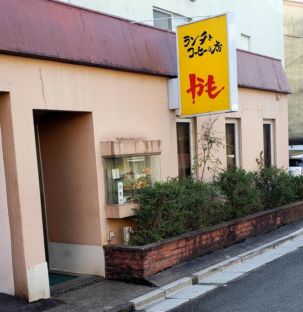 京都グルメレポート489「ランチとコーヒーの店 かも」ミックスフライ定食