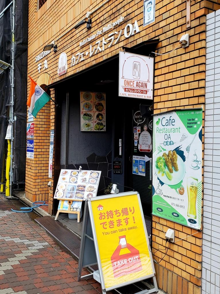 京都グルメレポート491「カフェ・レストランOA」ダルバートセット