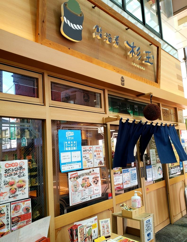 京都グルメレポート492「鮨・酒・魚 杉玉」舟盛り丼