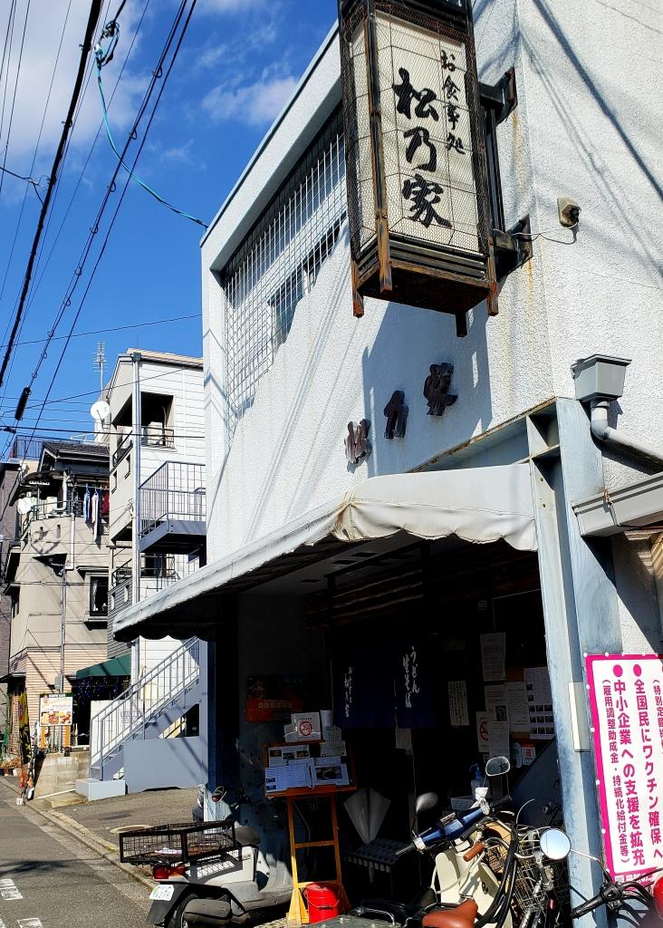 京都グルメレポート495「松乃家」焼き飯ハンバーグ