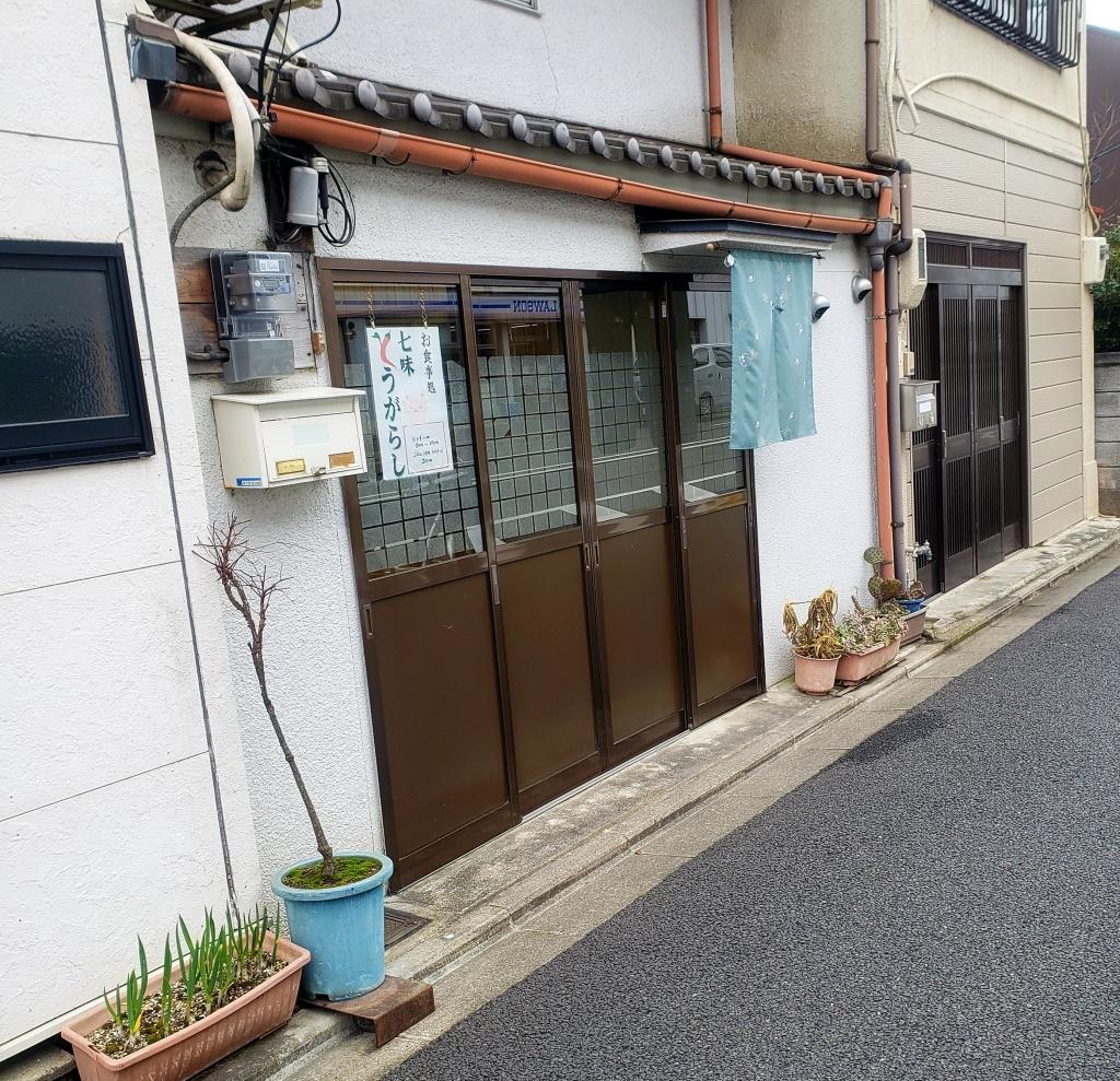 京都グルメレポート494「お食事処 七味とうがらし」選べるお惣菜とご飯・お味噌汁