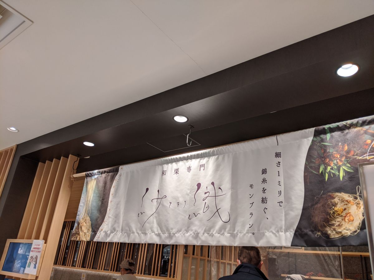 和栗専門 紗織 JR京都伊勢丹店 ★★★★☆【京都】