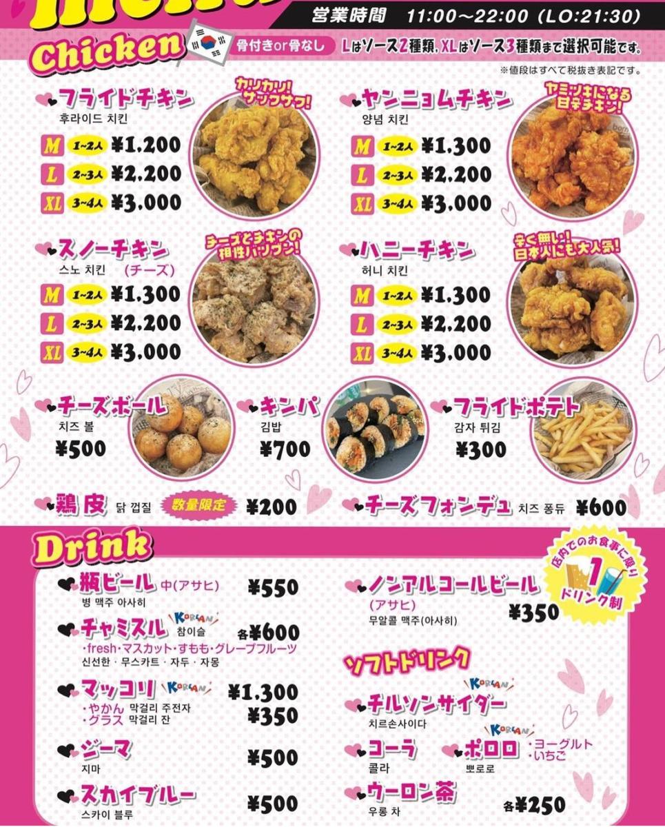 韓国チキン専門店チキンチプ ★★★☆☆【京都】